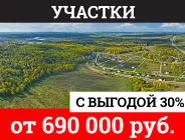 Участки от 690 тыс. руб. по Ленинградскому ш. Выгода до 30%